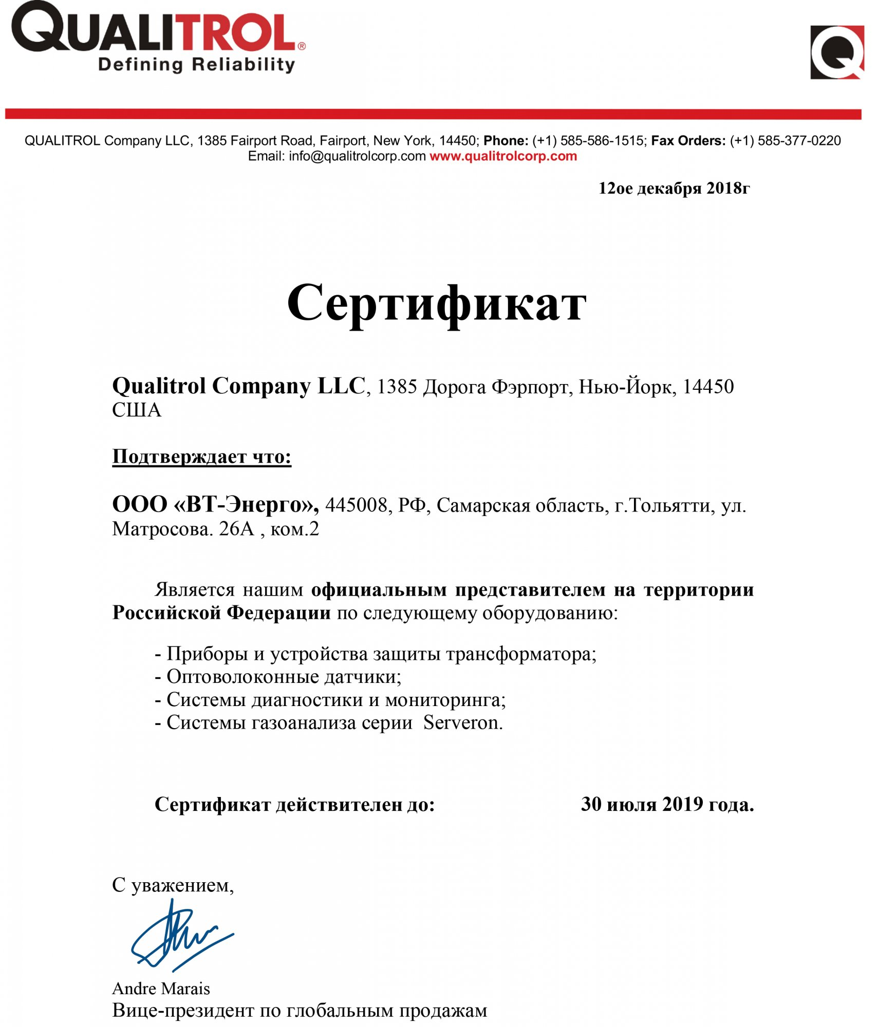 Сертификат QualitrolCompanyLLC